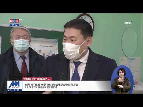 Монгол Улсын Ерөнхий сайд Л.Оюун-Эрдэнэ вакцинжуулалтын цэгүүдэд ажиллав