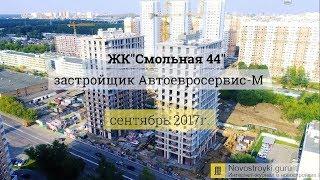 Апарт-комплекс Смольная, 44
