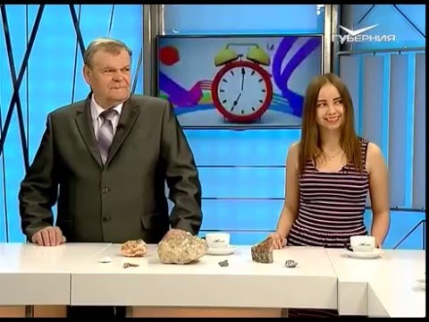 Утро Губернии, День геолога