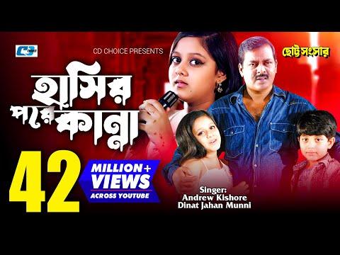 Hasir Pore Kanna   Runa Laila   Andrew Kishore   Dipjol   Resi   Bangla Movie Song   HD