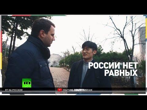 МОК отстранил Россию от ОИ-2018 в Пхёнчхане: что думают жители Сеула о российских спортсменах - DomaVideo.Ru