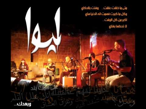 فرقة ليوا العكيّه - ولا هيك عاجب...