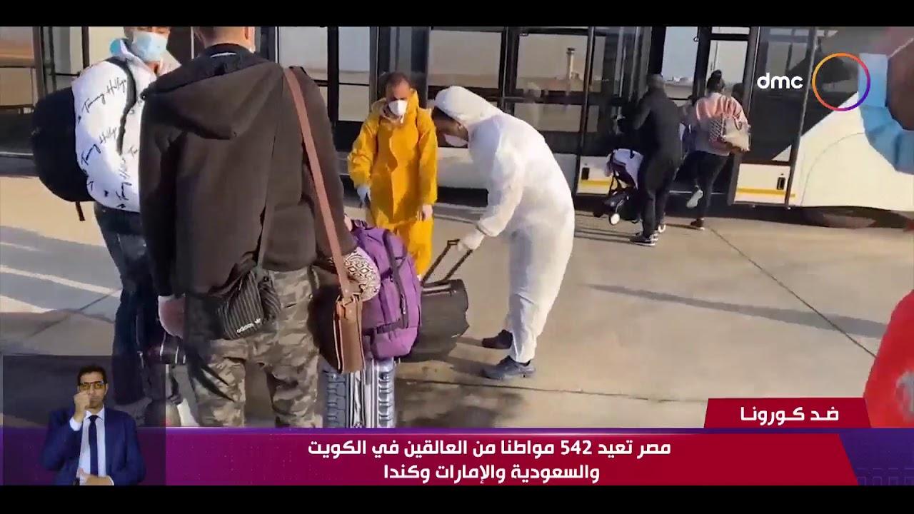 نشرة ضد كورونا - مصر تعيد 542 مواطنا من العالقين في الكويت والسعودية والإمارات وكندا