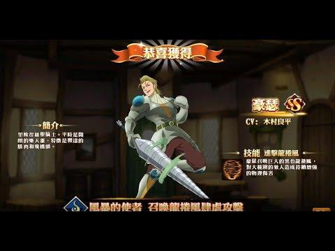 《七大罪:英雄集結》免費取得超強SS級角色豪瑟及全技能!