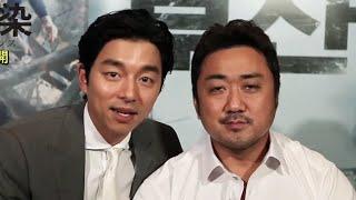公開直前!!映画『新感染 ファイナル・エクスプレス』コン・ユ&マ・ドンソク コメント映像