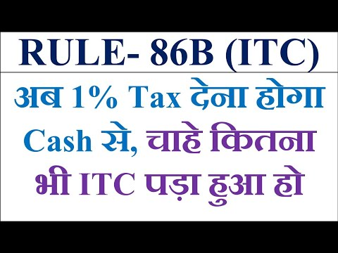 RULE 86B : 1% TAX PAYMENT IN CASH, RESTRCTION ON USE OF ITC AVAILABLE IN ELECTRONIC CREDIT LEDGER