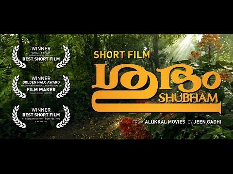 SHUBHAM MALAYALAM SHORT FILM