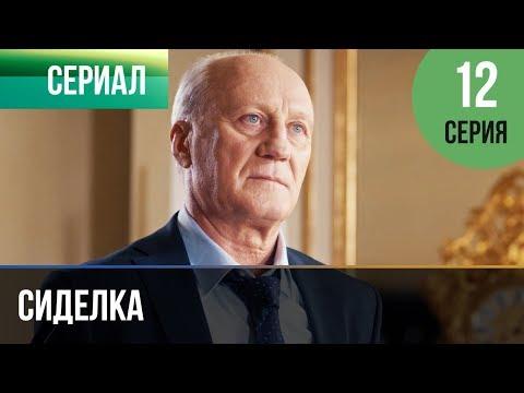▶️ Сиделка 12 серия - Мелодрама | Фильмы и сериалы - Русские мелодрамы (видео)