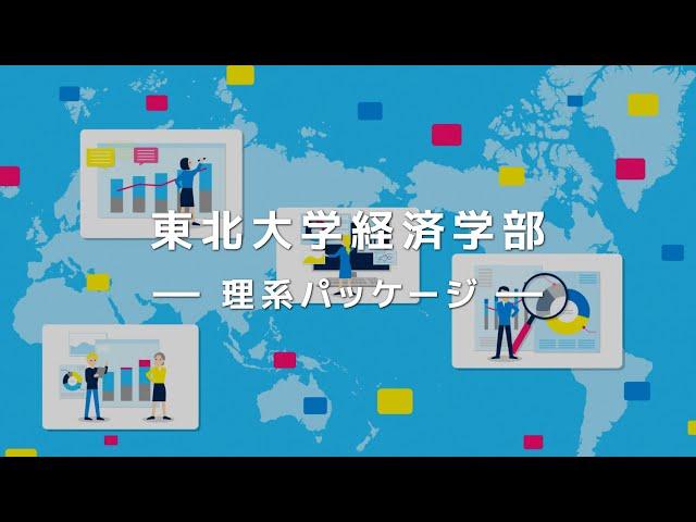 【公式ムービー】理系で輝く経済学部へ!