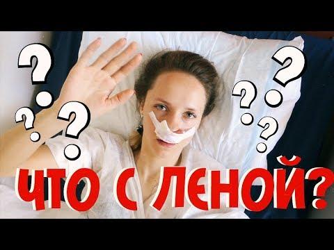 ЧТО С ЛЕНОЙ  | КURАGА - DomaVideo.Ru