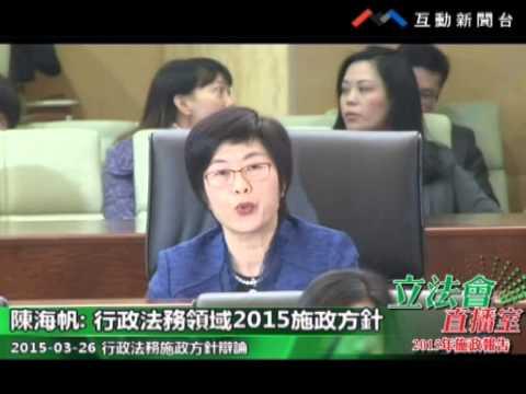 行政法務領域 陳海帆司長引介