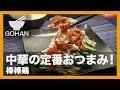 【簡単レシピ】中華の定番おつまみ!『棒棒鶏』の作り方