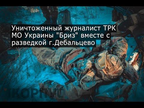 """Журналист ТРК МО Украины """"Бриз"""" погиб вместе с разведгруппой ВСУ в Дебальцево"""