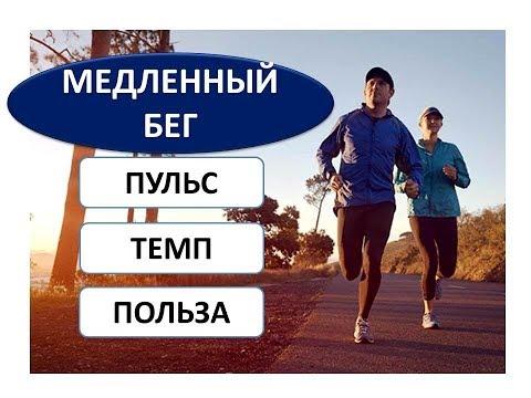 Медленный бег.  Пульс, темп, польза, сколько бегать (видео)