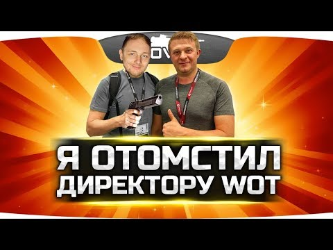 ДЖОВ НАКАЗАЛ ДИРЕКТОРА WОRLD ОF ТАNКS ● Случай один на миллион - DomaVideo.Ru