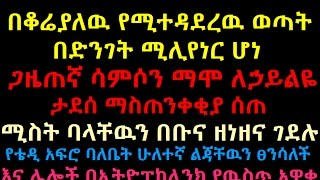 Z Insider News Of Ethiopikalink Saturday July 19,2014