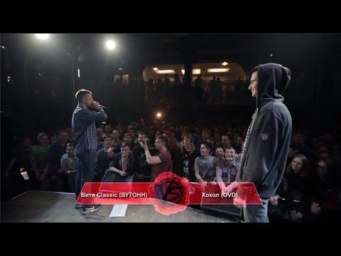 Versus «Main Event» #9, Сезон 2: Витя Classic (Вутонн) Vs Хохол (OVD) (2014)