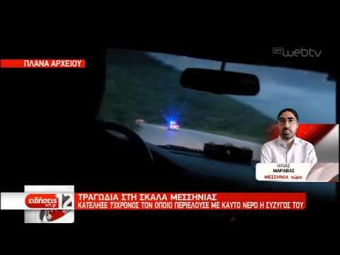 Τραγωδία στη Σκάλα Μεσσηνίας | 14/10/2019 | ΕΡΤ