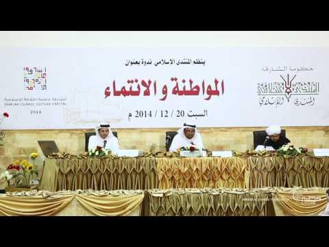 محاضرة ضرار بالهول بعنوان الهوية الوطنية الإماراتية