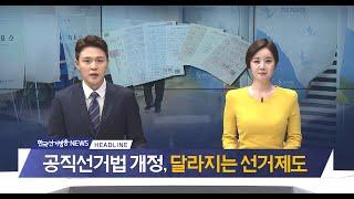 제140회 한국선거방송 뉴스 (2020년 1월 10일)