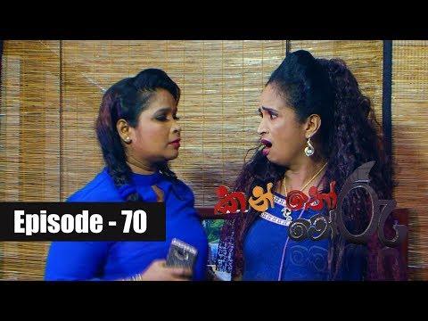 Kanthoru Moru 70