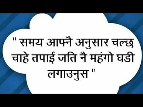 Quotes on friendship - Nepali Quotes  मन छुने लाईन हरु  Heart Touching Nepali Quotes/nepaliquotations/