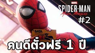 Marvels Spider-Man Miles Morales - เนื้อเรื่อง Ep.2 คนดีตั๋วฟรี 1 ปีเต็ม - The Moof