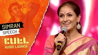 Video Simran's Speech | PETTA Audio Launch MP3, 3GP, MP4, WEBM, AVI, FLV Desember 2018