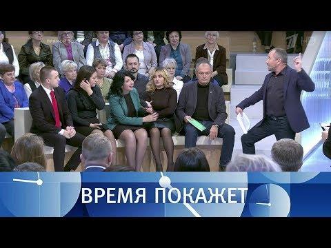 Кто убил Дениса Вороненкова? Время покажет. Выпуск от16.10.2017