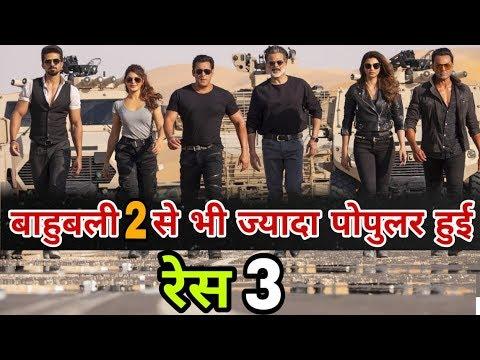 Race 3 became most popular Movie in Bollywood   Salman Khan, Jacqueline Fernandez