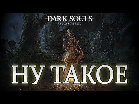 Что не так с Dark Souls Remastered?