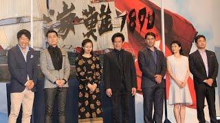 内野聖陽、忽那汐里らキャストが集結!映画「海難1890」クランクアップ会見1 #Seiyo Uchino #Shiori Kutsuna