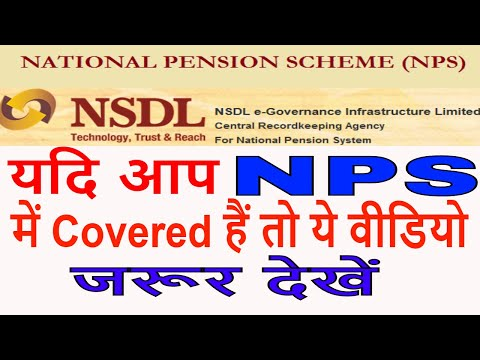 Retirement Gratuity & Death Gratuity का फायदा मिलेगा _NPS Employees_New Pension Scheme