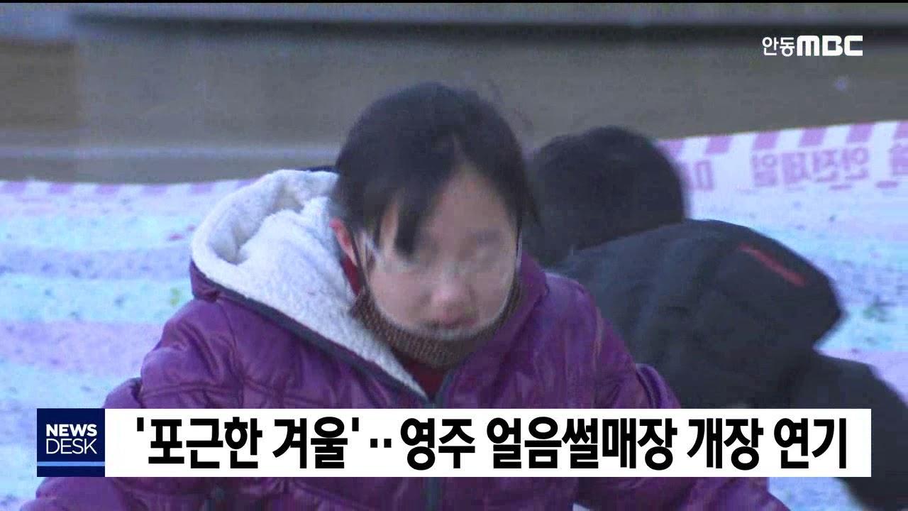 '포근한 겨울'.. 영주 얼음썰매장 개장 연기