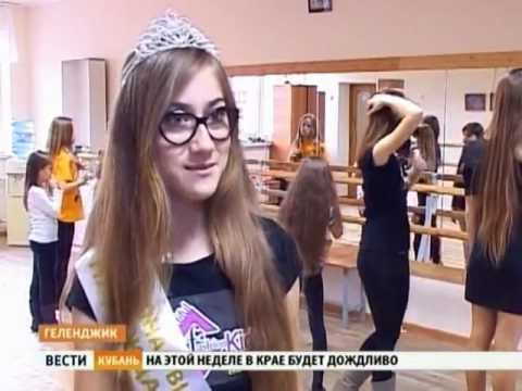 Кубанские принцессы на Международном конкурсе