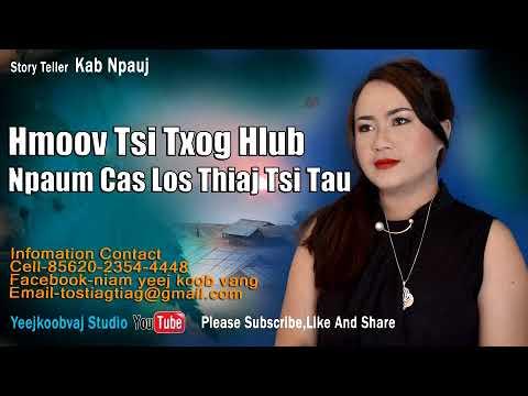 hmoov tsi txog hlub npaum cas los thiaj tsi tau  . 5 / 2 / 2018 (видео)