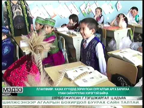 Казах хүүхдүүдэд монгол хэл заах аргыг сайжруулах хэрэгтэй