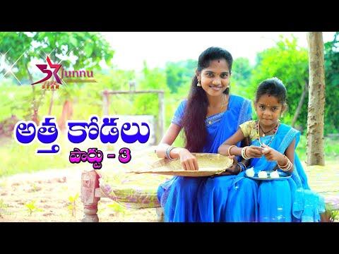 Attha Kodalu part-3 Teaser