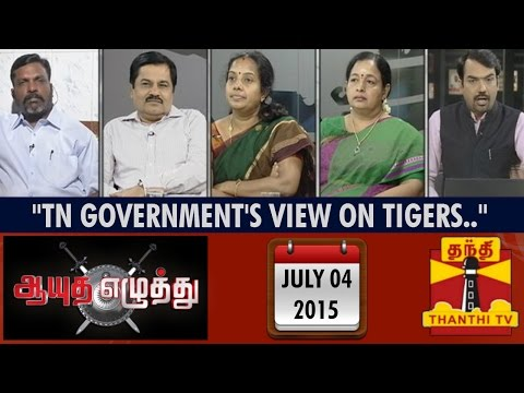 Ayutha Ezhuthu 04-07-2015 Debate on  Tamil Nadu Government s View on Tigers