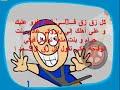 جديد شمس كل زق 2012 كامله - YouTube.flv