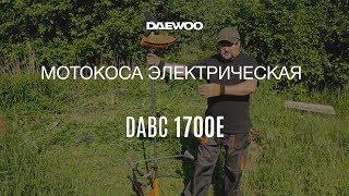 Электрокоса Daewoo DABC 1700E * Отзыв, в работе