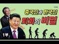 Download Lagu [세뇌탈출] 479탄 - 중국인과 한국인, 퇴화의 비밀 - 1부 (20190522) Mp3 Free