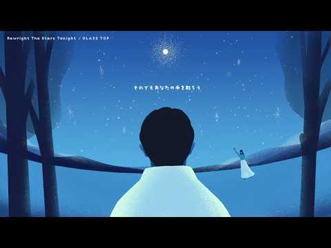 GLASS TOP / Rewrite The Stars Tonight」
