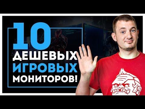 10 ДЕШЕВЫХ Игровых Мониторов До $450! (2017)