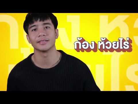 ก้อง ห้วยไร่/สิงโต นำโชค - เพลงนายไข่เจียว [Official Teaser MV]