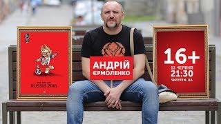 16+ із Андрієм Єрмоленком