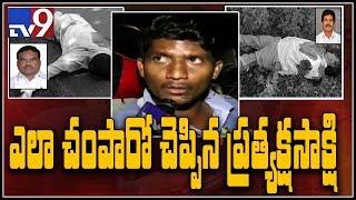 Eyewitnesses on Araku MLA Kidari Sarveswara Rao, ex-MLA Siveri Soma attack by Maoists – TV9