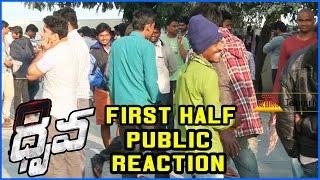 Dhruva First Half Review - Public Talk#Dhruva Movie Starring Ram Charan , Rakul Preet Singh, Arvind swamy.Director : Surendar Reddy, Producer : Allu AravindSubscribe For More Latest Movie Trailers: http://goo.gl/9vtXj4Subscribe For More Telugu Poems : https://goo.gl/MIA0A0Subscribe For More Telugu Movies: http://goo.gl/V65dIkSubscribe For More Telugu Video Songs: https://goo.gl/69Sf19Subscribe For More Tamil Movies: http://goo.gl/JpllP2Like us on Facebook: https://www.facebook.com/rosetelugumovie1Like us on Facebook: https://www.facebook.com/rosetelugumovieమరిన్ని సరికొత్త తెలుగు సినిమా ట్రైలర్ ల కొరకు : http://goo.gl/9vtXj4మరిన్ని తెలుగు పద్యాల కొరకు : https://goo.gl/MIA0A0మరిన్ని తెలుగు సినిమాల కొరకు : http://goo.gl/V65dIkమరిన్ని తెలుగు సినిమా పాటల కొరకు : https://goo.gl/69Sf19మరిన్ని తమిళ్ సినిమాల కొరకు : http://goo.gl/JpllP2పేస్ బుక్ లో లైక్ చేయండి : https://www.facebook.com/rosetelugumovie