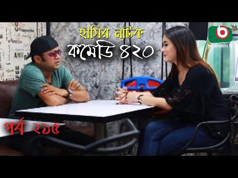 দম ফাটানো হাসির নাটক - Comedy 420 | EP - 215 | Mir Sabbir, Ahona, Siddik, Chitrolekha Guho, Alvi