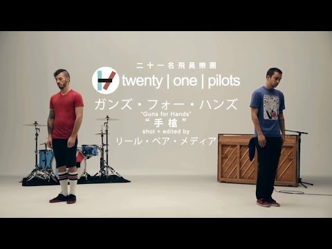 twenty one pilots二十一名飛員樂團 - Guns For Hands 手槍